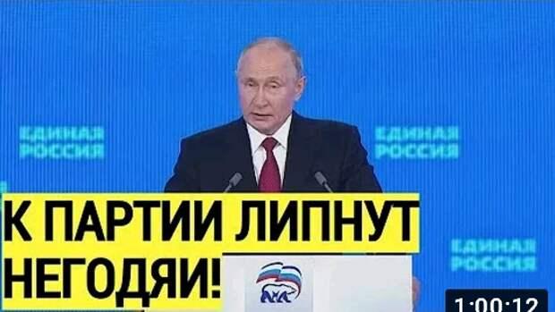 Почему к Единой России липнут не совсем порядочные люди?