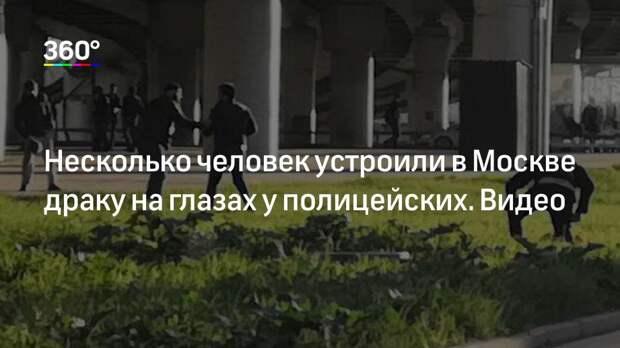 Несколько человек устроили в Москве драку на глазах у полицейских. Видео