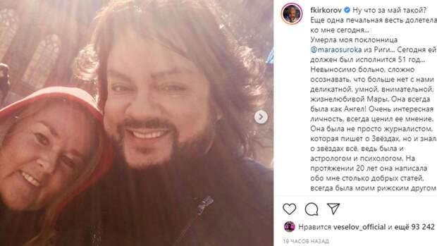 Филипп Киркоров рассказал о смерти близкой подруги