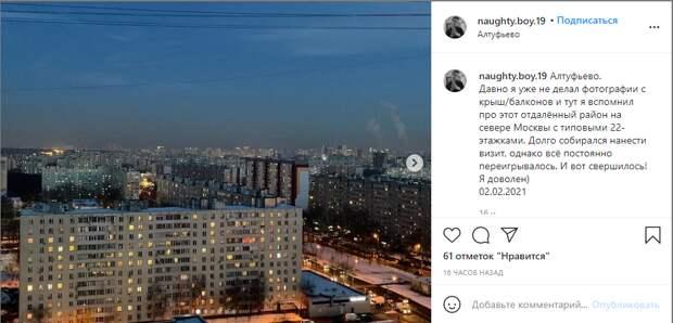 Фото дня: вид на Алтуфьево с крыши