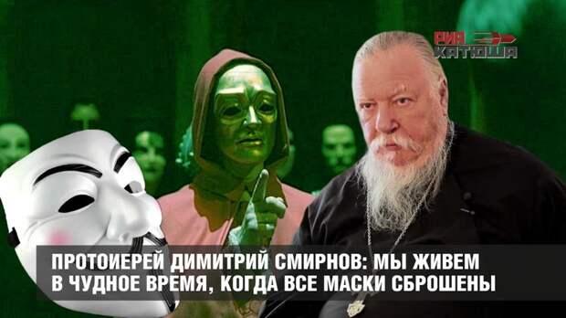 Протоиерей Димитрий Смирнов: Мы живем в чудное время, когда все маски сброшены