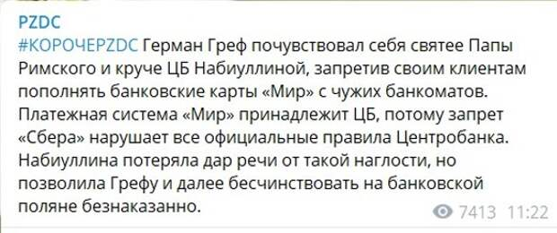 Скришот публикации в телеграм-канале PZDC