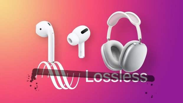 Вот это поворот: топовые наушники Apple AirPods Max и AirPods Pro не поддерживают Lossless Audio в Apple Music
