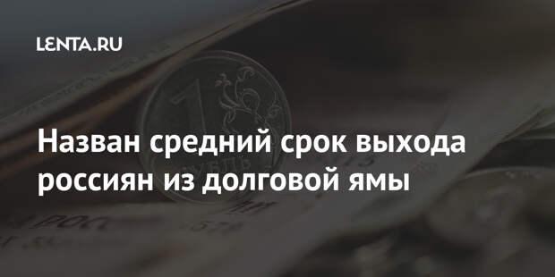 Назван средний срок выхода россиян из долговой ямы