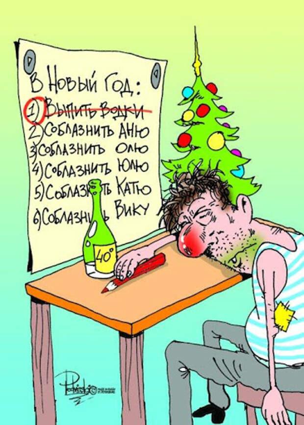 Новогодний тост: Я пожелать бы всем хотел В крови побольше антител!