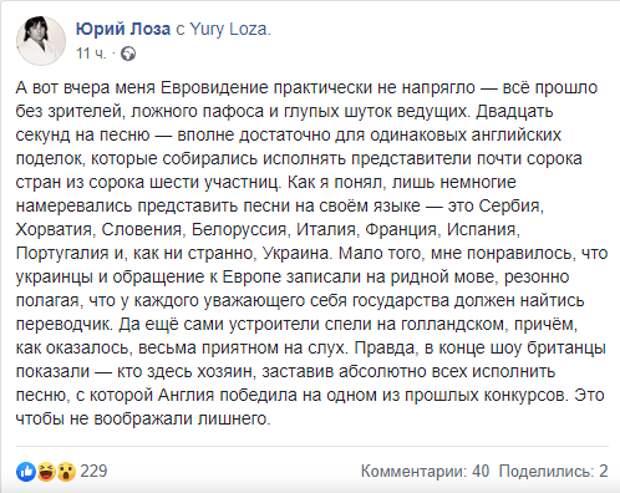 """Лоза похвалил украинцев за обращение на шоу """"Европа зажигает свет"""" на ридной мове"""