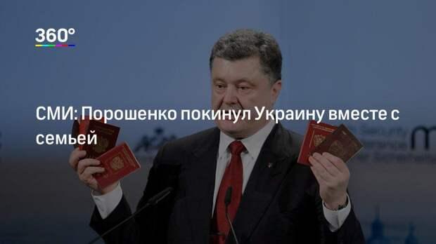 СМИ: Порошенко покинул Украину вместе с семьей