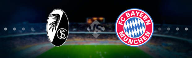 Фрайбург - Бавария: Прогноз на матч 15.05.2021