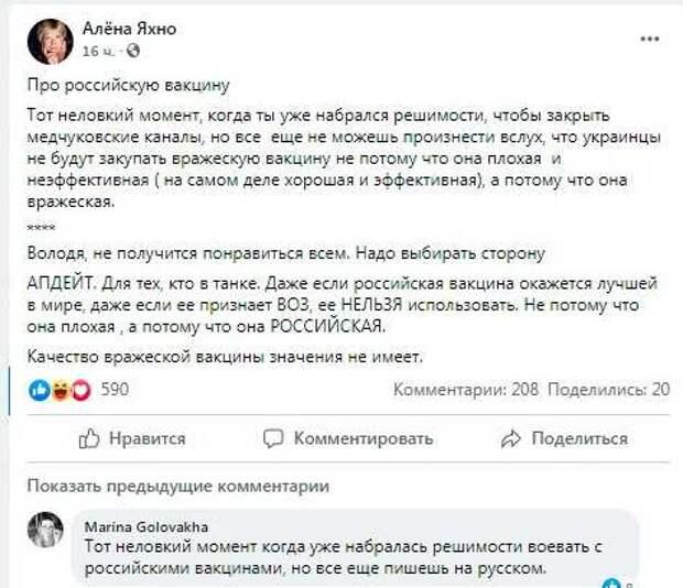 «Российская вакцина лучшая в мире, но использовать ее нельзя» – киевская журналистка