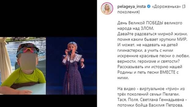 Пелагея вместе с мамой и дочерью исполнила песню в память о прошедшем войну предке