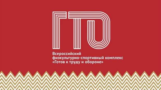 В районе Северное Тушино 15 октября пройдет прием нормативов ГТО