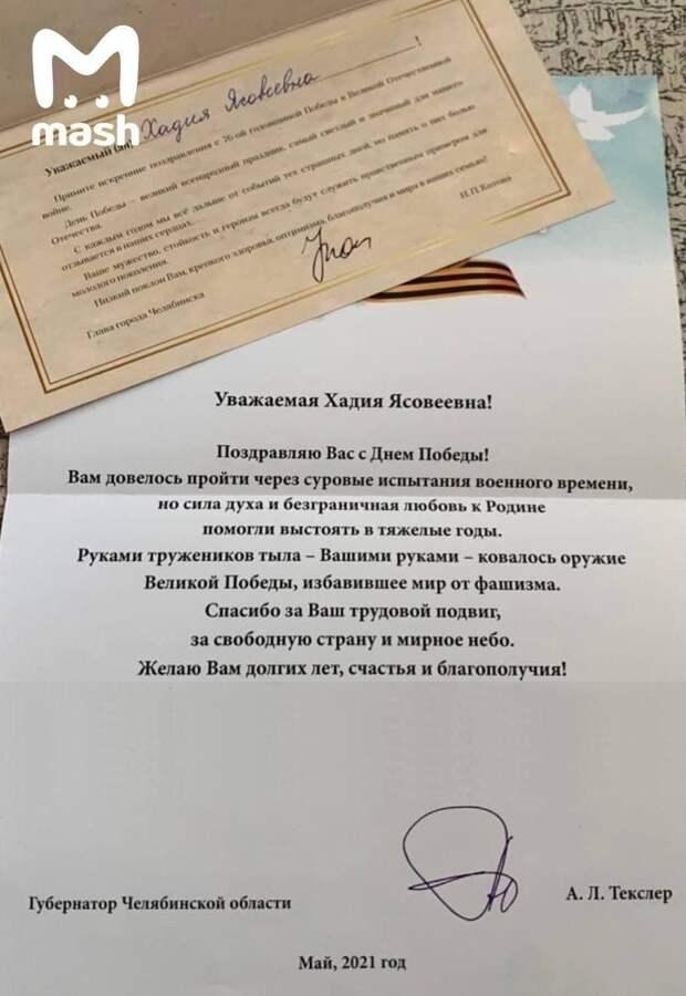 В Челябинской области умершему ветерану прислали поздравительную открытку к 9...