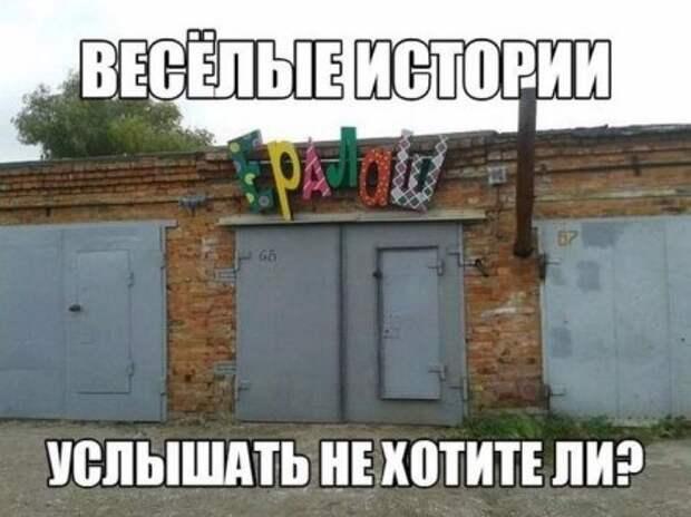 1474381868_1467622333_auto_prikoli_25