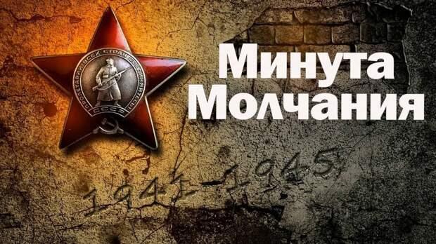 Матчи 29-го тура РПЛ начнутся с минуты молчания в память о погибших в Великой Отечественной войне