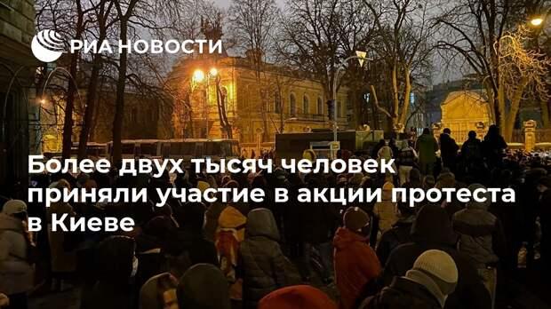 Более двух тысяч человек приняли участие в акции протеста в Киеве