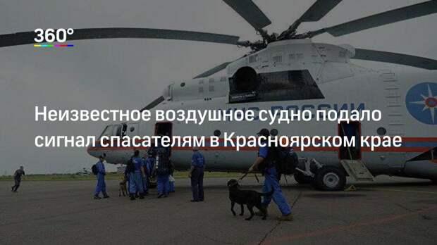 Неизвестное воздушное судно подало сигнал спасателям в Красноярском крае