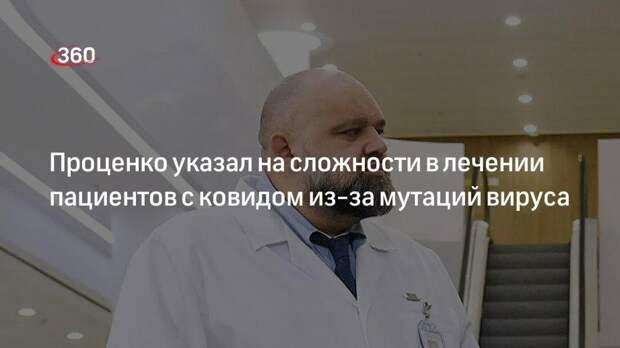 Проценко указал на сложности в лечении пациентов с ковидом из-за мутаций вируса