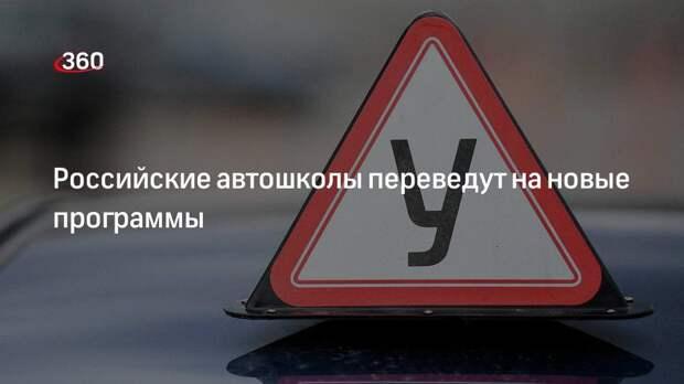 Российские автошколы переведут на новые программы