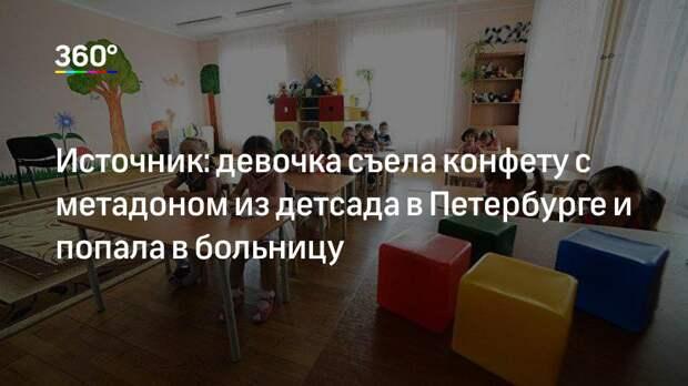 Источник: девочка съела конфету с метадоном из детсада в Петербурге и попала в больницу