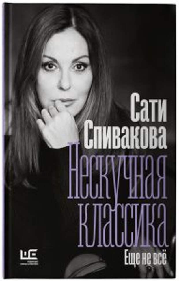 Книга Сати Спиваковой / Фото предоставлено редакцией