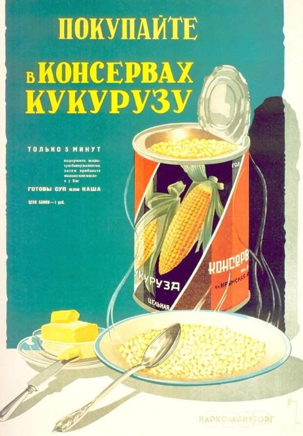 Реклама Советской еды. Как это было