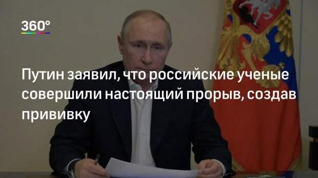 Путин заявил, что российские ученые совершили настоящий прорыв, создав прививку