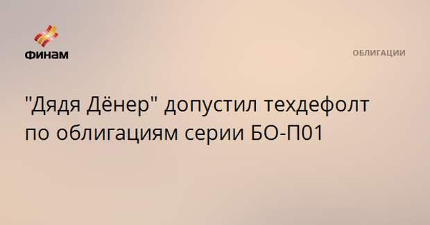 """""""Дядя Дёнер"""" допустил техдефолт по облигациям серии БО-П01"""