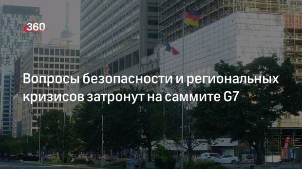 Вопросы безопасности и региональных кризисов затронут на саммите G7