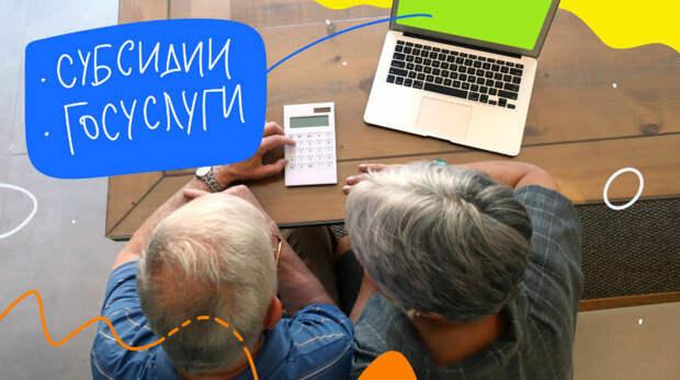 Коммунальные льготы для пенсионеров