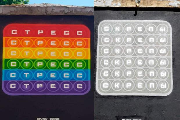Скреп-ит: питерская арт-группа поиронизировала над борцами с ЛГБТ