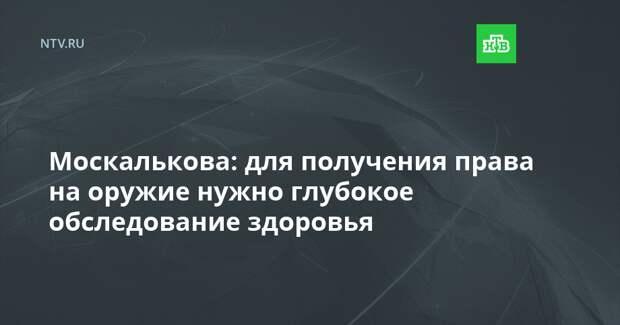 Москалькова: для получения права на оружие нужно глубокое обследование здоровья