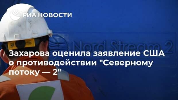 """Захарова оценила заявление США о противодействии """"Северному потоку — 2"""""""