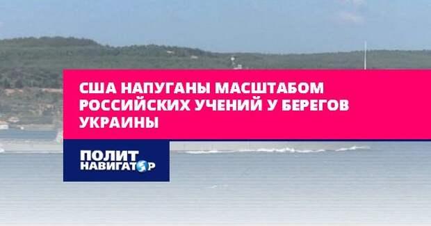 США напуганы масштабом российских учений у берегов Украины