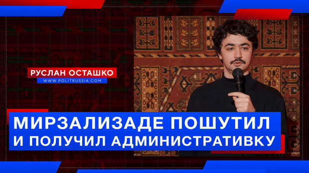 Против «пошутившего» о русских креакла Мирзализаде завели дело