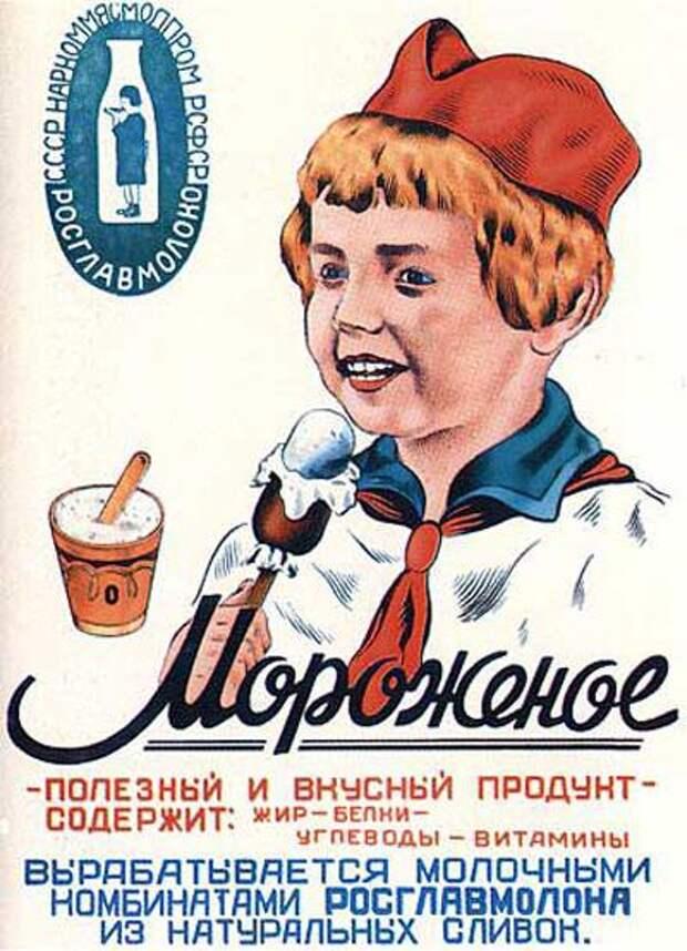 советское мороженное