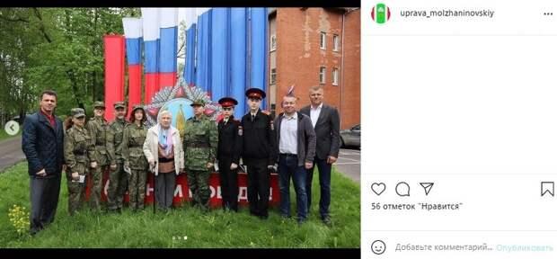 Показ фильма о Молжаниновском районе прошел в Охтинском проезде