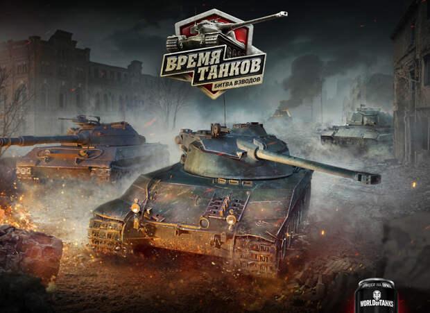 Стартовал самый крупный турнир года от World of Tanks