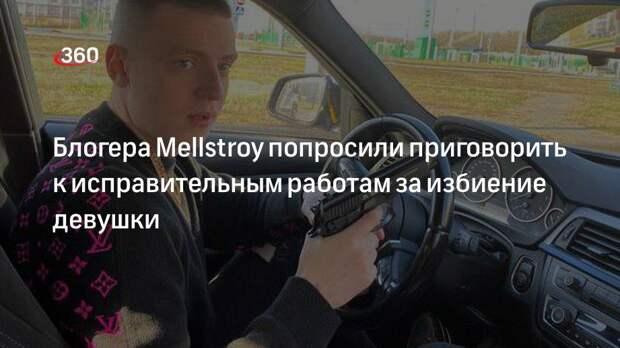 Блогера Mellstroy попросили приговорить к исправительным работам за избиение девушки