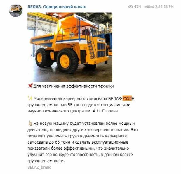 КамАЗ представил самый большой российский самосвал – БелАЗ отреагировал моментально