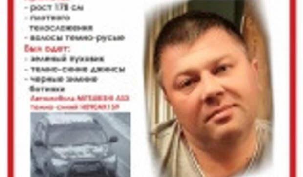 Объявлен розыск пропавшего вЕкатеринбурге бизнесмена изПерми