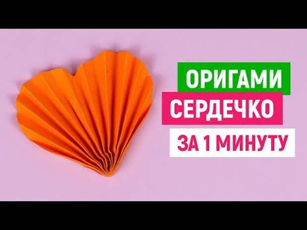 Как сделать Сердечко из бумаги / Оригами Сердце Валентинка из бумаги на ...