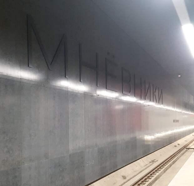 На станции БКЛ «Мнёвники» установили надпись на платформе