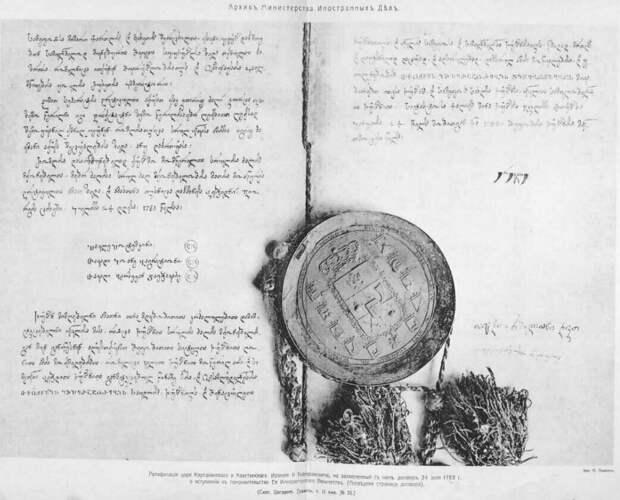 Что написано пером - не вырубить топором. Трактат подписан в крепости Георгиевск. (фото из wiki)