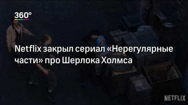 Netflix закрыл сериал «Нерегулярные части» про Шерлока Холмса