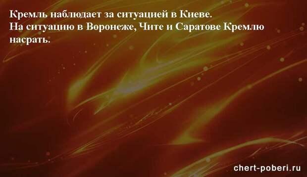 Самые смешные анекдоты ежедневная подборка chert-poberi-anekdoty-chert-poberi-anekdoty-44090812052021-19 картинка chert-poberi-anekdoty-44090812052021-19