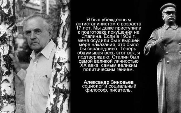 Философ Александр Зиновьев. Исповедь 2005 года.