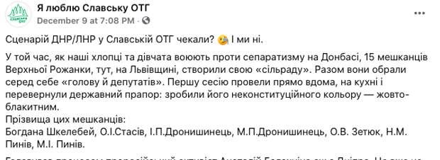 Славская ОТГ