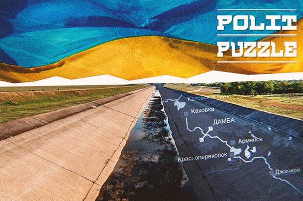 Северо-Крымский канал начал получать воду с территории Украины