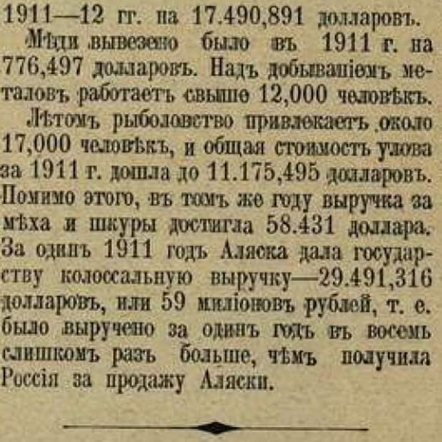 Этот день 100 лет назад. 23 (10) марта 1913 года