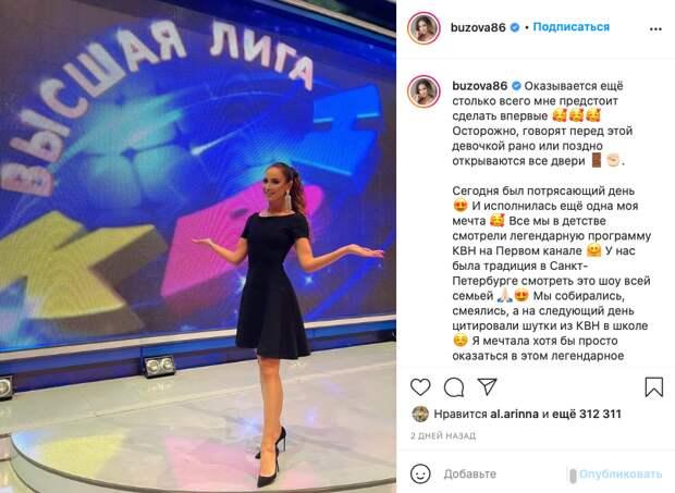 Теперь и в КВН: Ольга Бузова вошла в состав жюри